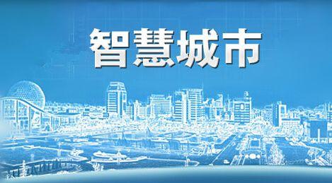淄博市新型智慧城市试点示范建设实施方案