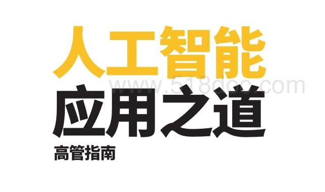 人工智能应用之道(高管指南).pdf