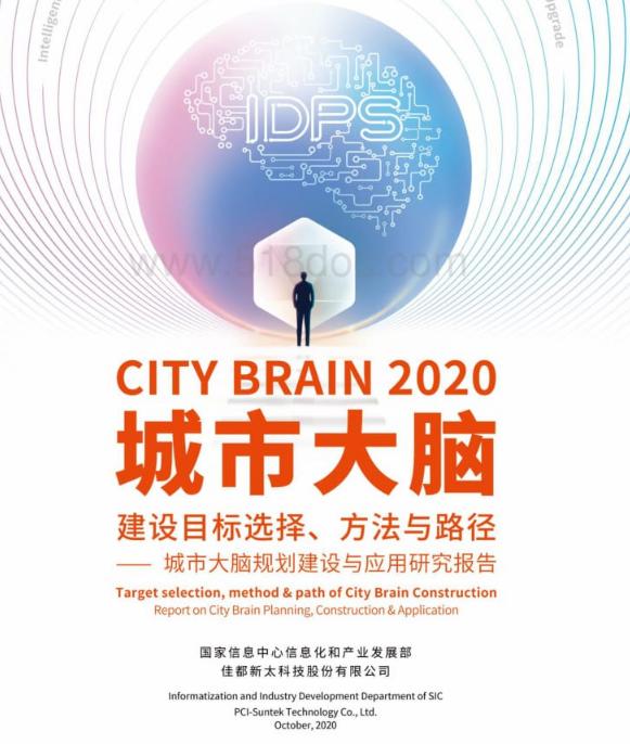 城市大脑规划建设与应用研究报告|免费下载.pdf