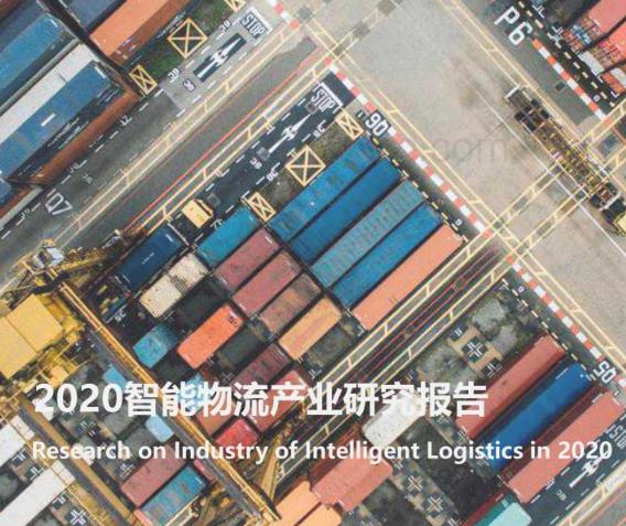 智能物流产业研究报告2020.pdf
