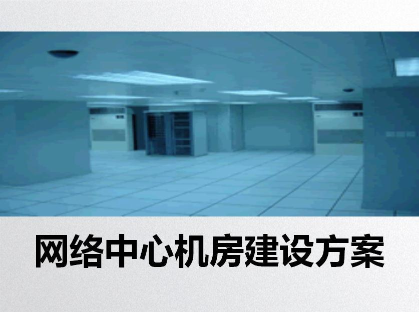 网络中心机房建设方案.pptx