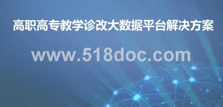 高职高专教学诊改大数据平台解决方案V3.0.pptx