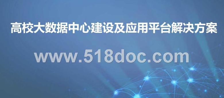 高校大数据中心建设应用平台解决方案V3.0.pptx