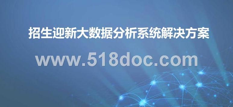 招生迎新大数据分析系统解决方案V2.5.pptx