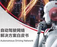 自动驾驶网络解决方案白皮书.pdf