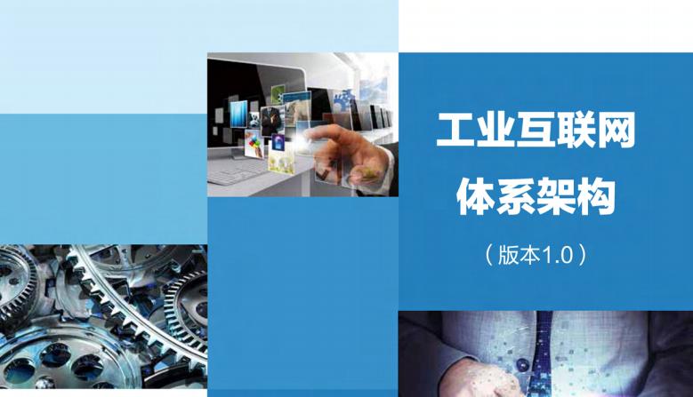 工业互联网体系架构报告.pdf
