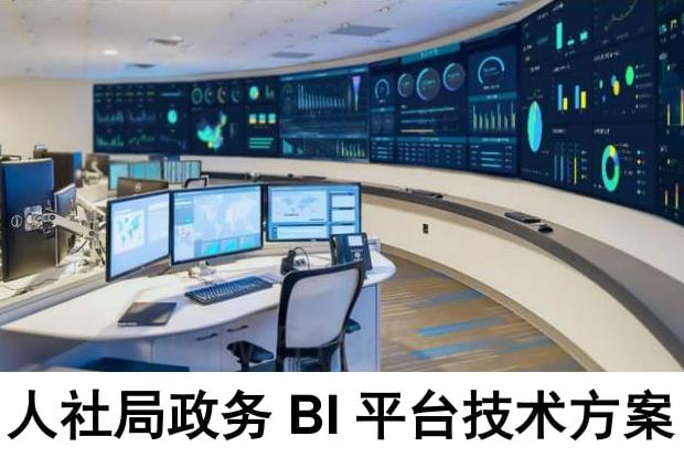 人社局政务BI平台技术方案V2.6.docx