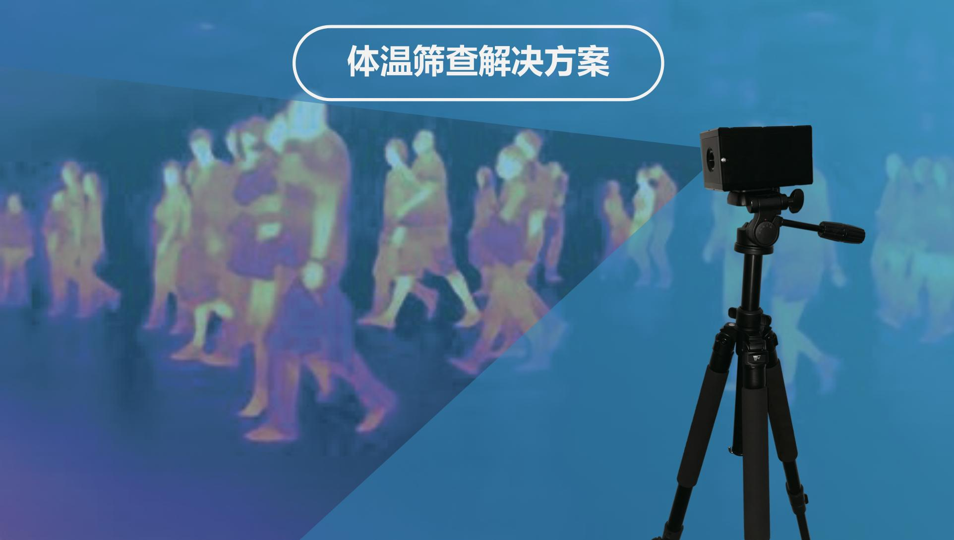快速临时布控体温筛查解决方案.pdf