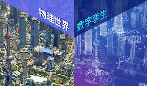 数字孪生城市白皮书2020年|免费下载.pdf