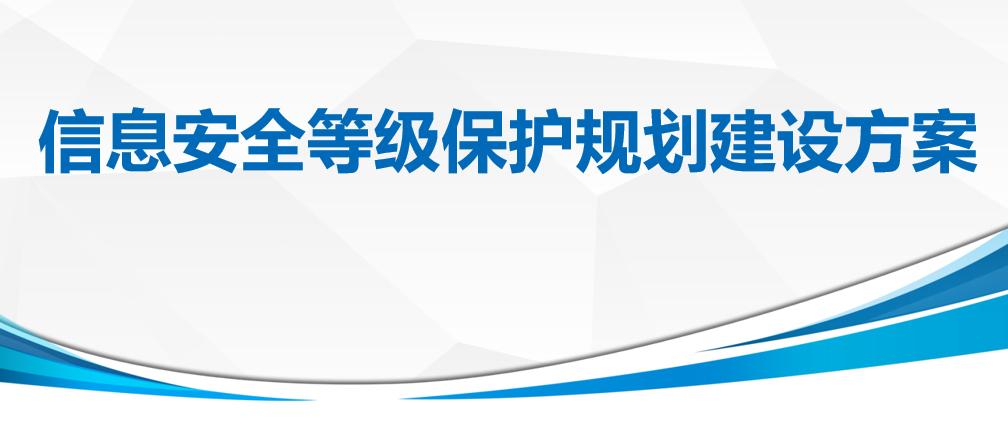 信息安全等级保护规划建设方案V1.2.pptx