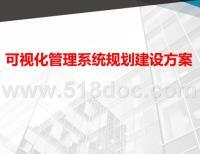可视化管理系统规划建设方案.pptx