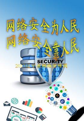 大数据城市网络安全指数报告
