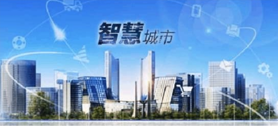新型智慧城市大数据中心建设方案.pdf
