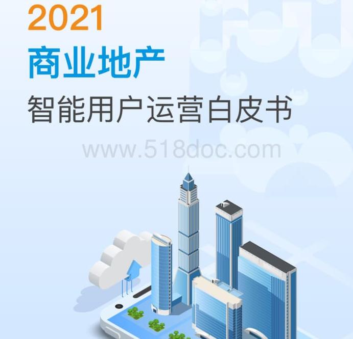 商业地产智能用户运营白皮书2021.pdf