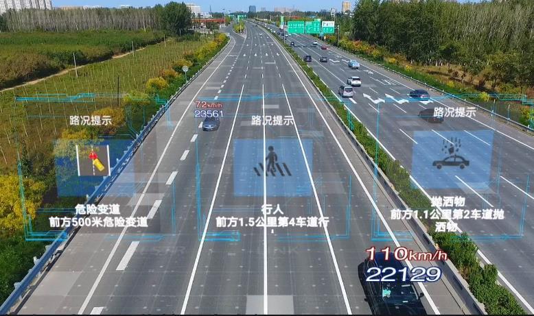 智慧公路车联网与2B自动驾驶研究报告