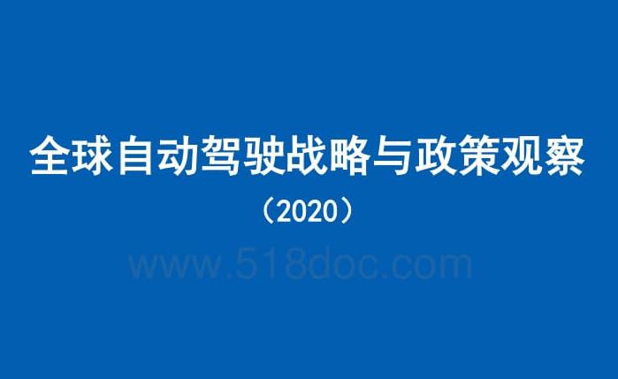 全球自动驾驶战略与政策观察2020 免费下载.pdf