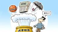 中国共享经济发展报告2021|免费下载.pdf