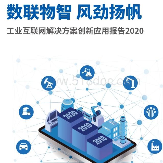 工业互联网解决方案创新应用报告2020