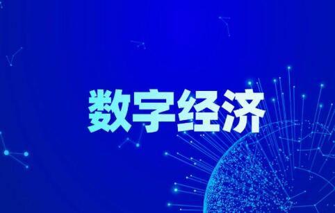 中国数字经济发展白皮书2021|免费下载.pdf