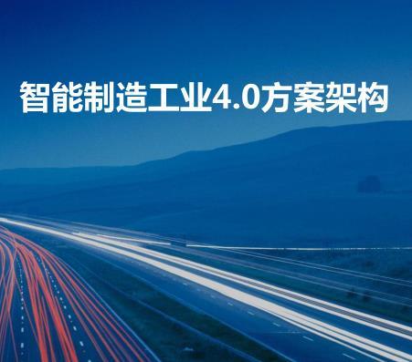 工业4.0与智能制造体系整体解决方案.pptx