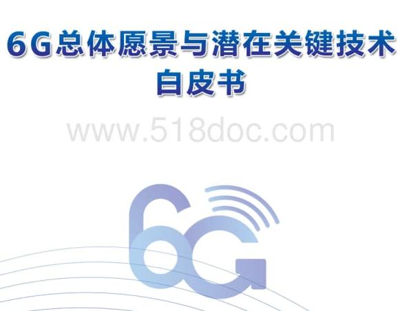 6G总体愿景与潜在关键技术白皮书|免费下载.pdf
