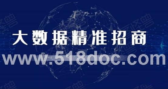 政府招商大数据平台建设方案.pptx