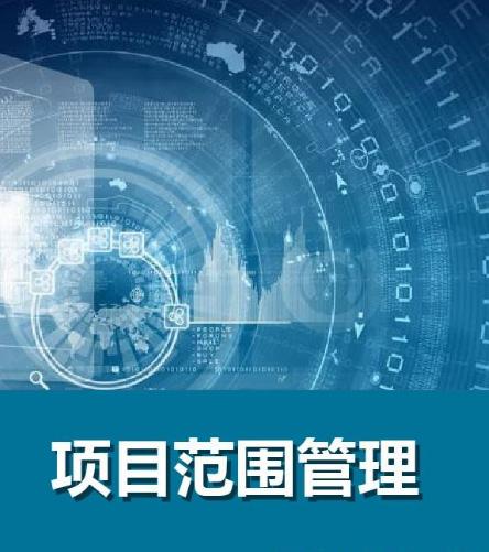 项目范围控制管理办法V1.0.pdf